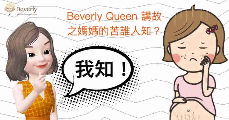 Beverly Skin 講故: 媽媽嘅苦只有自己知,生完BB出咗堆斑點搞?